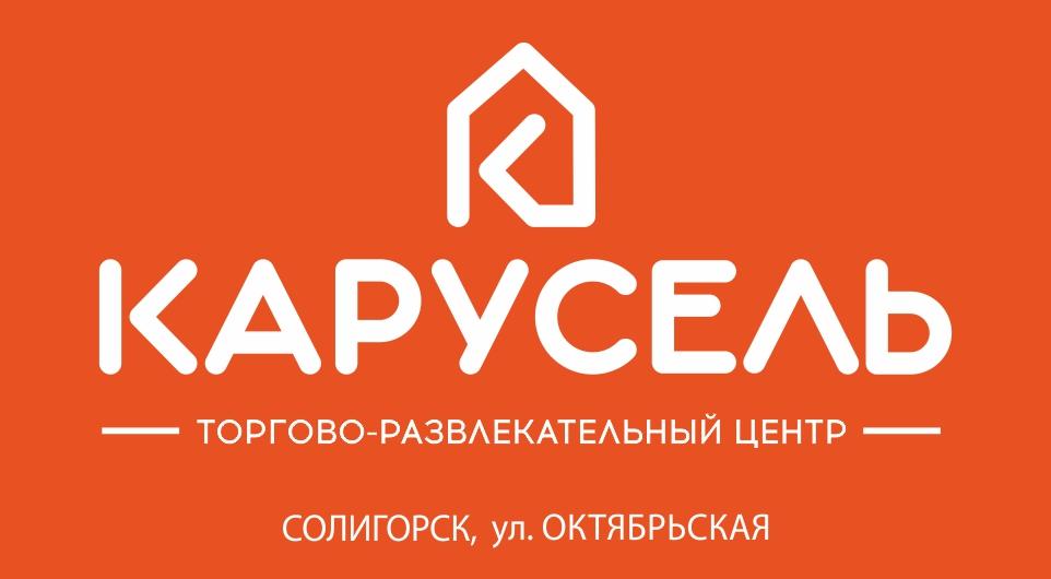 ТРЦ «Карусель», г. Солигорск 3043