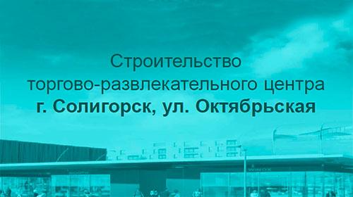 ТРЦ «Карусель», г. Солигорск