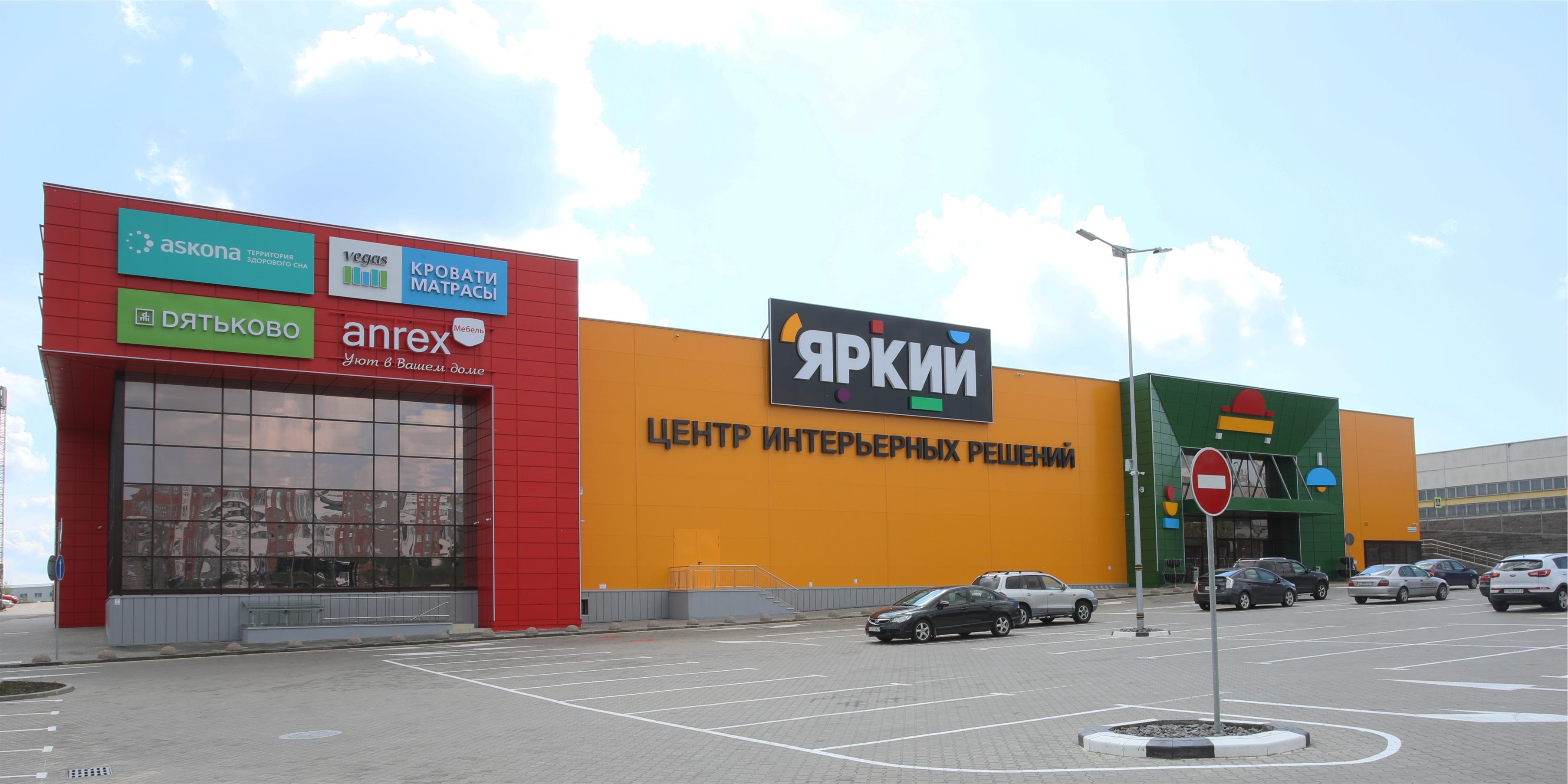 ТЦ «Яркий», г. Минск 3004