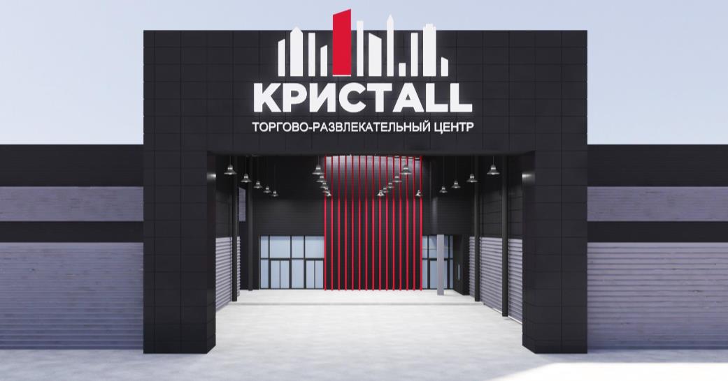 ТРЦ «КРИСТАLL», г. Гомель 2367