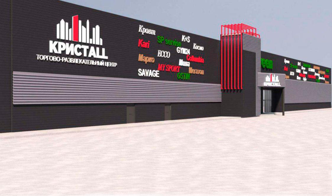 Торговый Центр Кристалл 5
