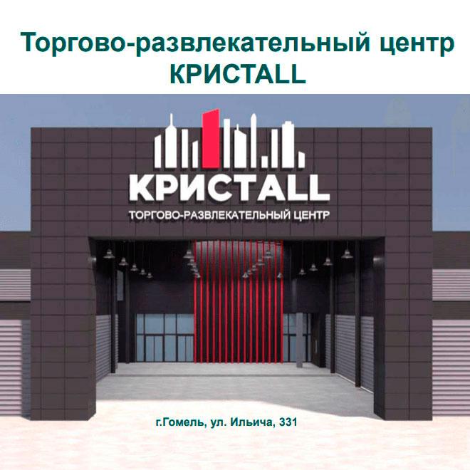 Торговый Центр Кристалл