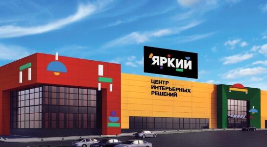 ТЦ «Яркий» в Минске
