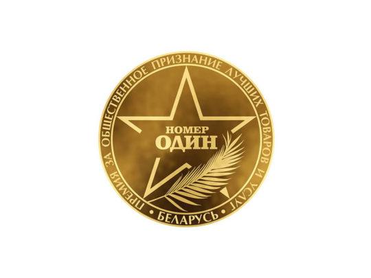 Премия «Номер один» — золотая медаль со звездой и текстом в центре «Номер один»