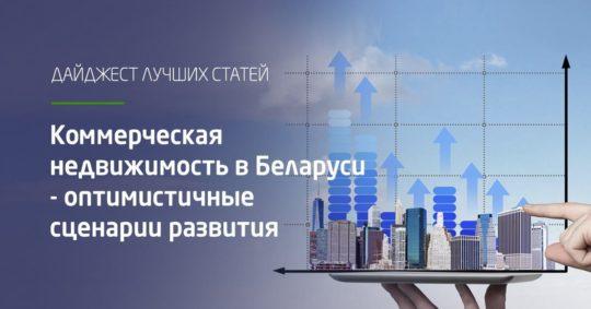 Коммерческая недвижимость в Беларуси 2