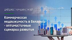 Коммерческая недвижимость в Беларуси 1