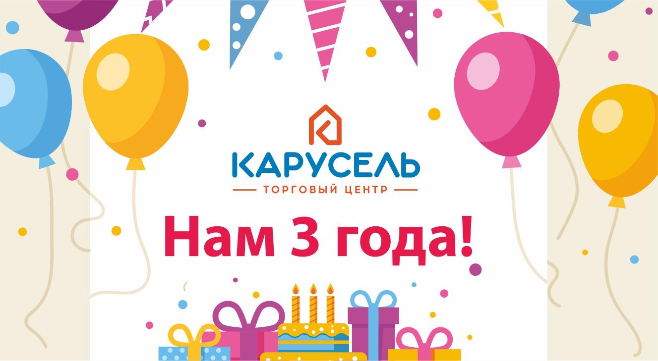 3 года ТЦ Карусель в г.Бобруйск!