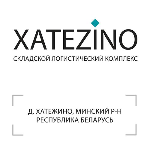 Складской логистический комплекс XATEZINO, Минский р-н