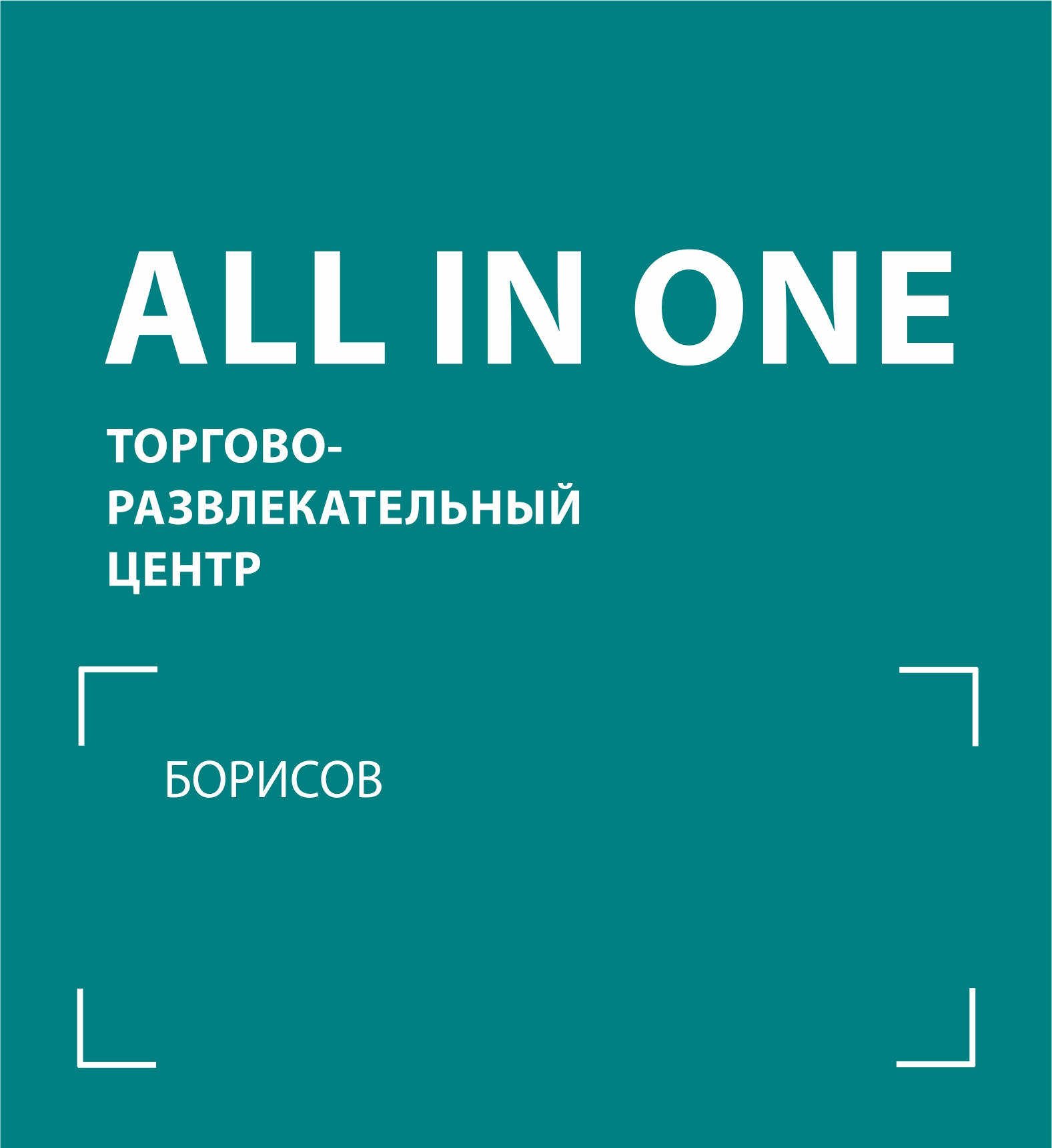 ТРЦ «ALL IN ONE», г. Борисов