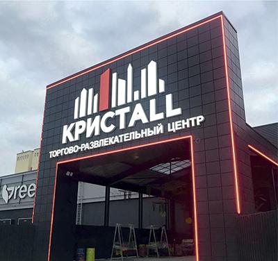 В Гомеле открылся современный торгово-развлекательный центр КРИСТАLL