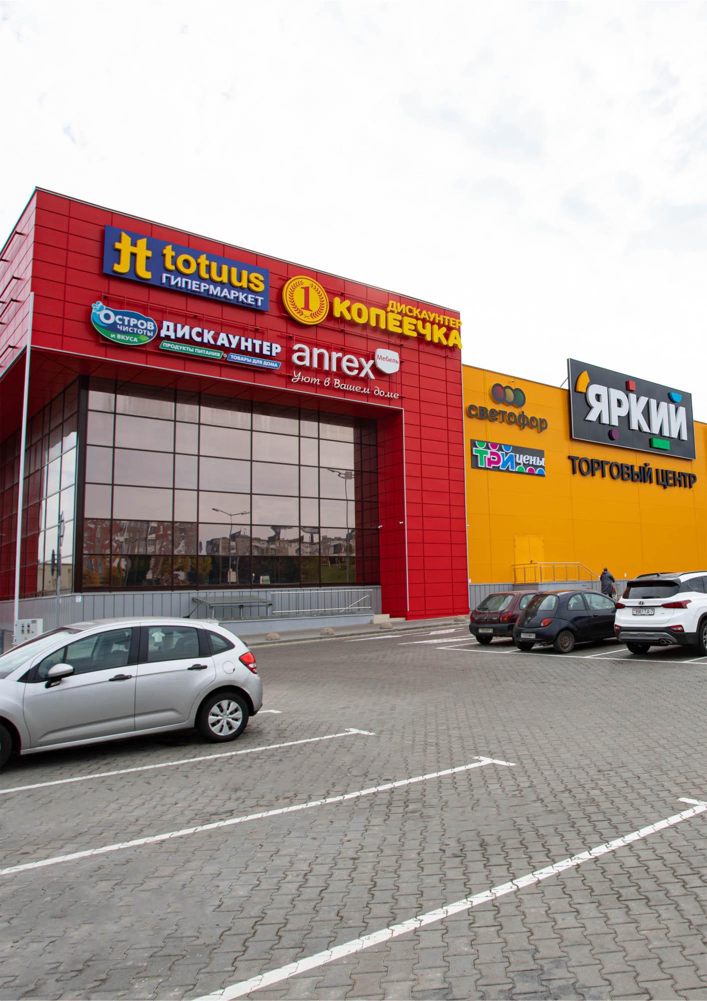Дисконт-центр «Яркий», МКАД, Минский р-н