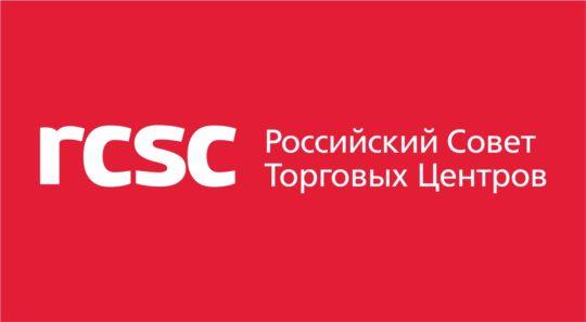 ASCOM GROUP стала действительным членом Российского Совета Торговых Центров
