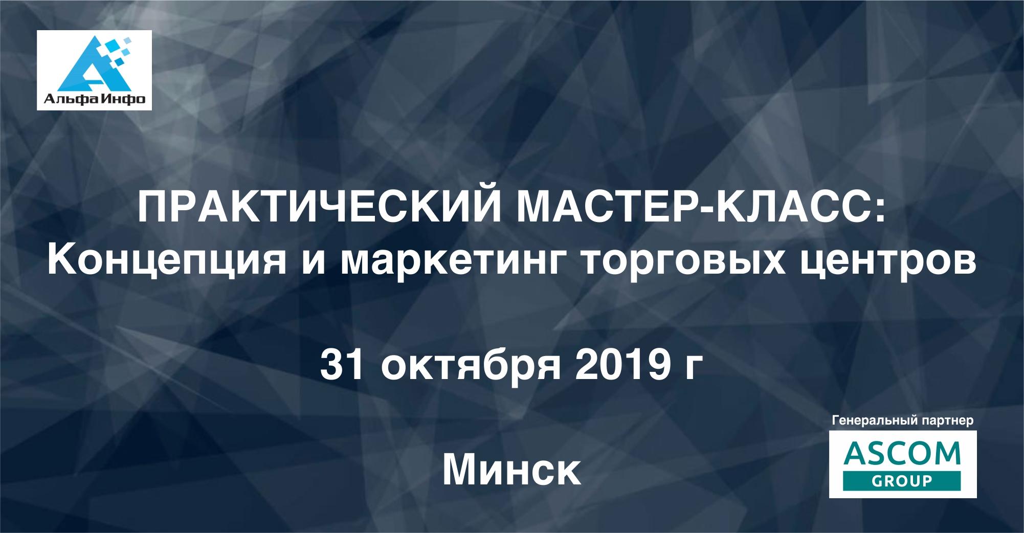 31 октября в Минске! Практический мастер-класс: Концепция и маркетинг торговых центров