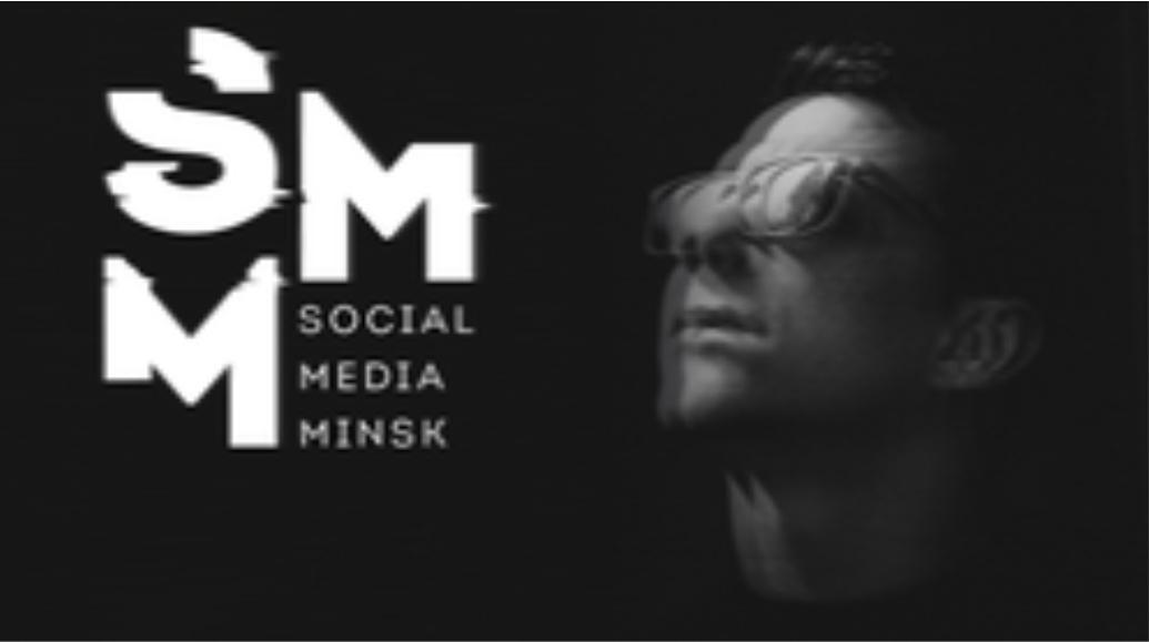 Основные тезисы конференции SMMinsk-2019