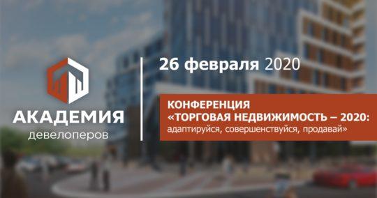26 февраля. Конференция «Торговая недвижимость — 2020: адаптируйся, совершенствуйся, продавай»