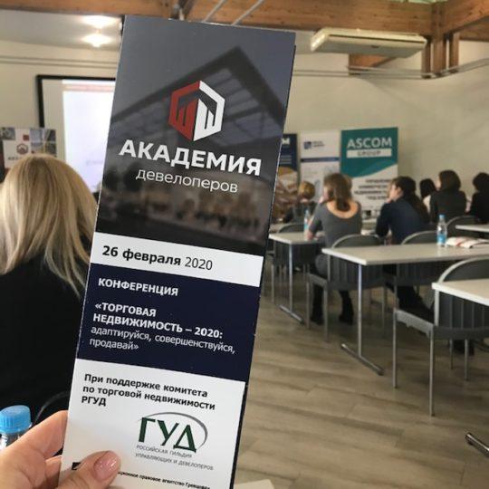 Итоги практической конференции «Торговая недвижимость — 2020»