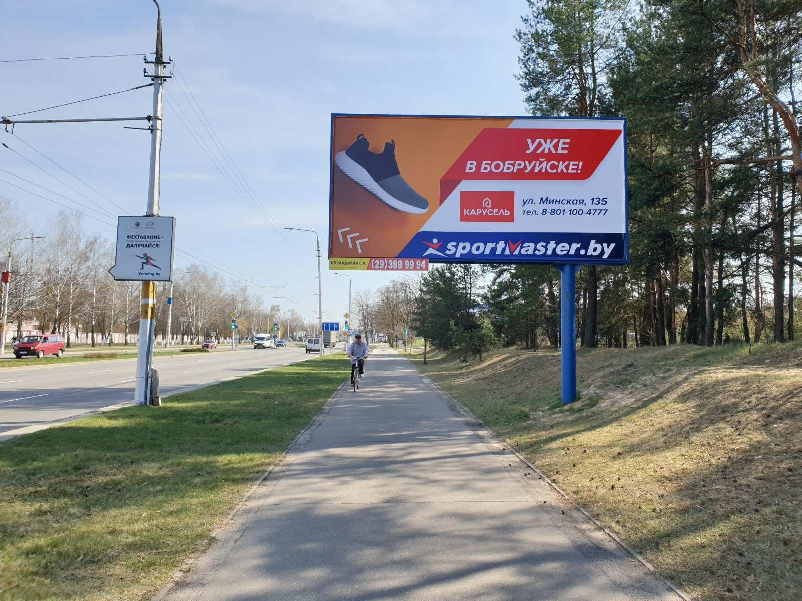 В Бобруйске в ТЦ «Карусель» открылся «Спортмастер»