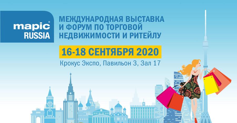 Ритейл будущего в программе партнёрских мероприятий MAPIC Russia 2020!