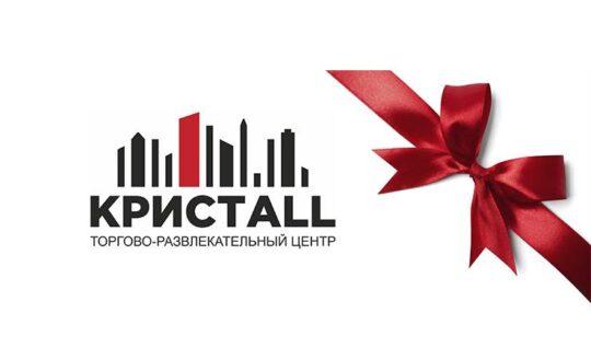 Долгожданное открытие ТРЦ «КРИСТАLL» в г.Гомель состоялось!