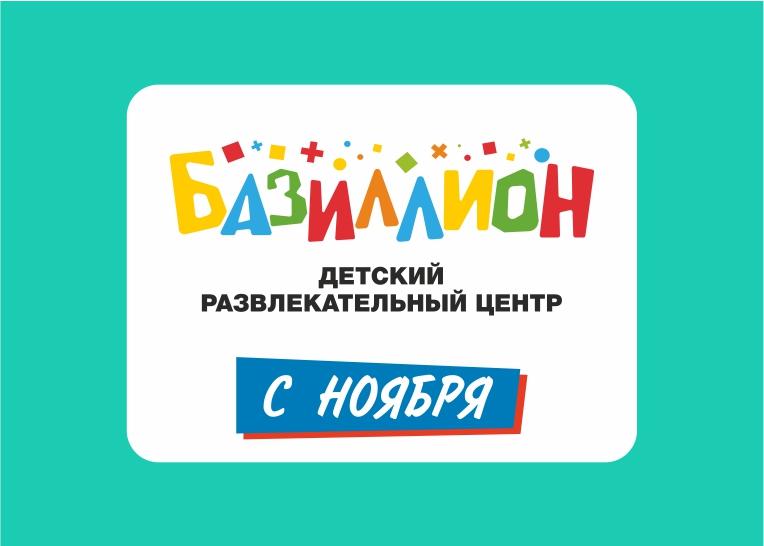 В ТЦ Карусель в Бобруйске открылся детский развлекательный центр «Базиллион»