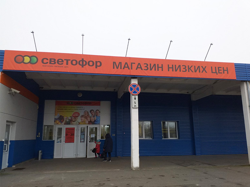 Дисконт-центр, ул. Могилевская, 1а, г. Гомель 4373
