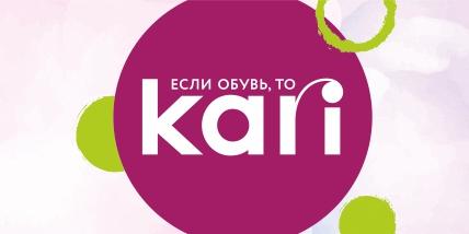 Открытие! KARI в ТЦ Карусель, г. Бобруйск