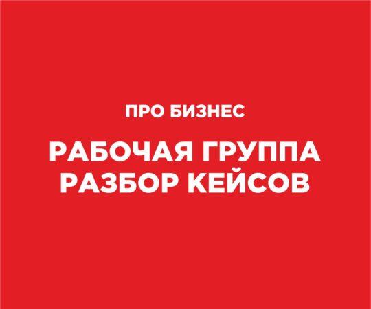 РАЗБОР БИЗНЕСА, в прямом эфире «Рабочая группа» c участием Анны Заборонок